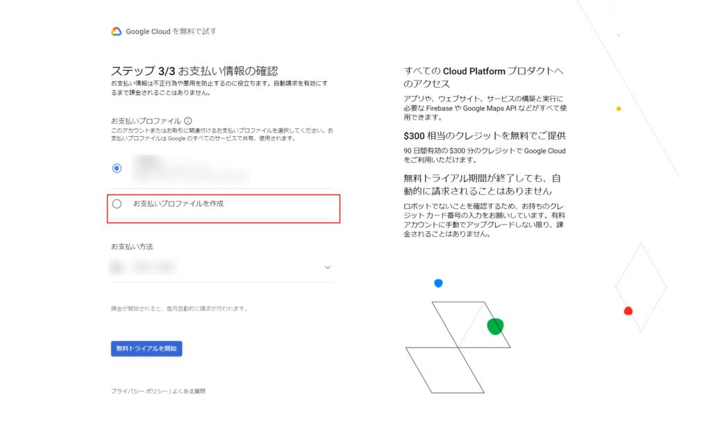 GoogleCloud登録画面ステップ 3-2