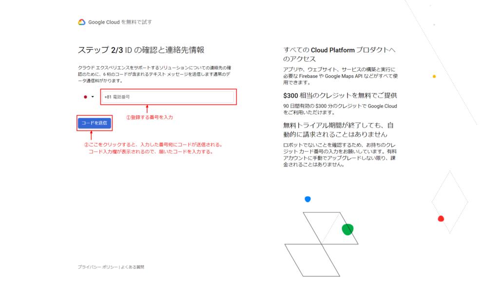 GoogleCloud登録画面ステップ 2_別番号入力.png
