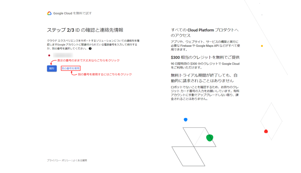 GoogleCloud登録画面ステップ 2