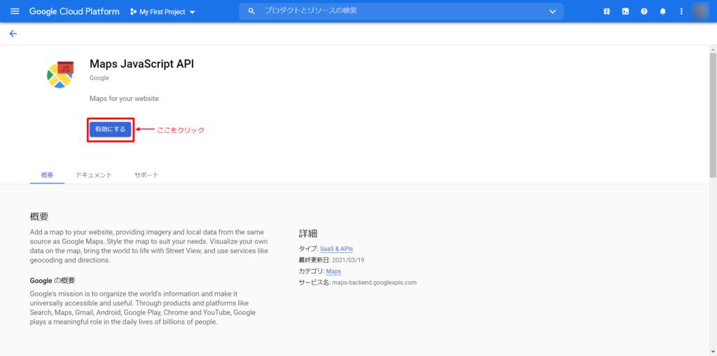 GoogleCloudPlatform_APIキー作製-3