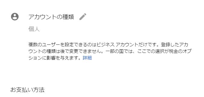 GoogleCloud登録画面ステップ 3-3_個人