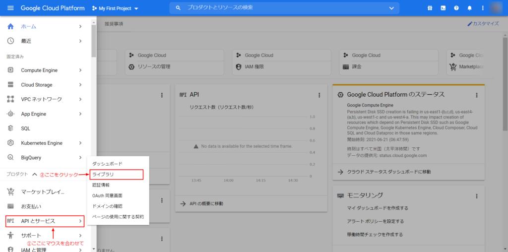 GoogleCloudPlatform_APIキー作製-1
