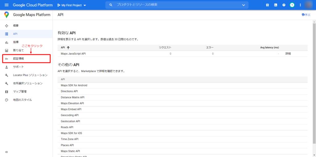 GoogleCloudPlatform_APIキー作製-4