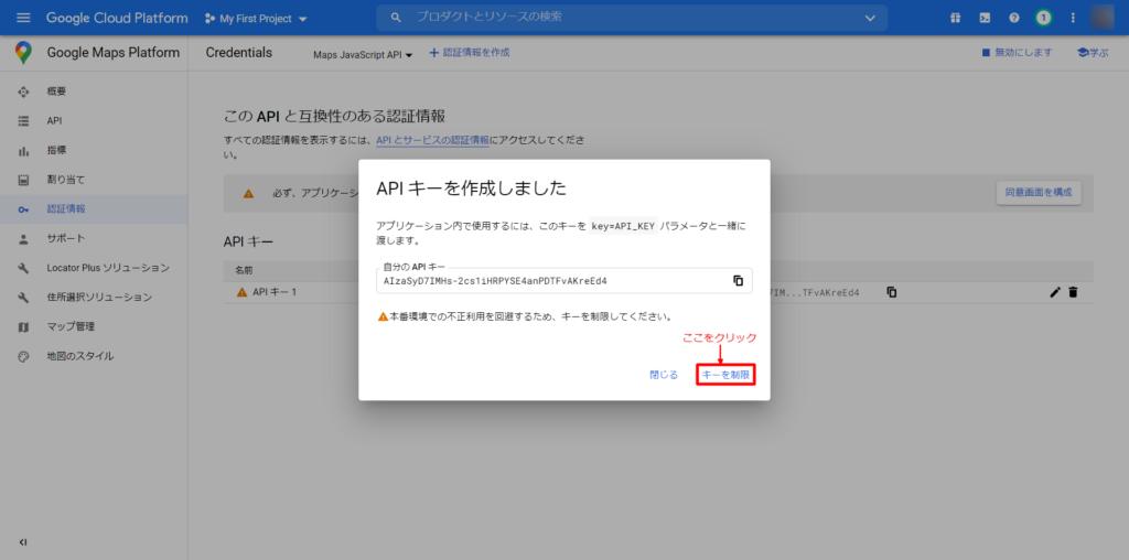 GoogleCloudPlatform_APIキー作製-6