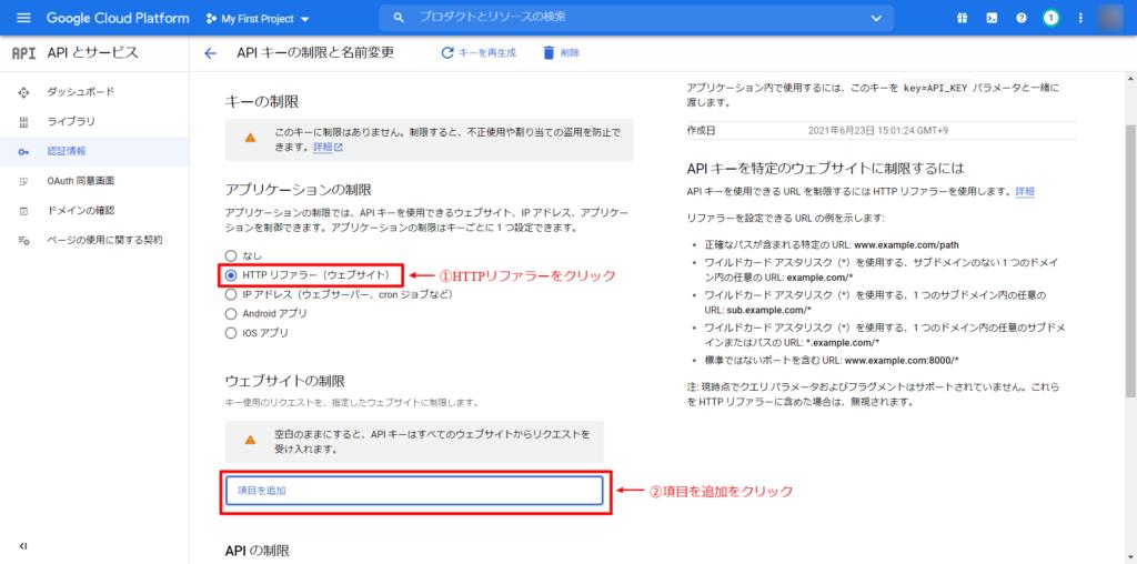 GoogleCloudPlatform_APIキー作製-7