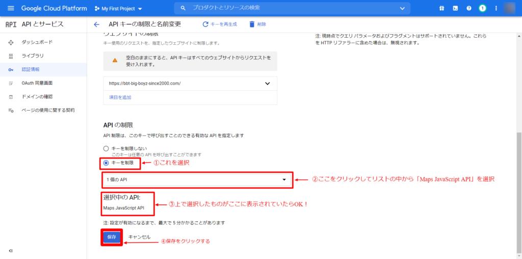 GoogleCloudPlatform_APIキー作製-9