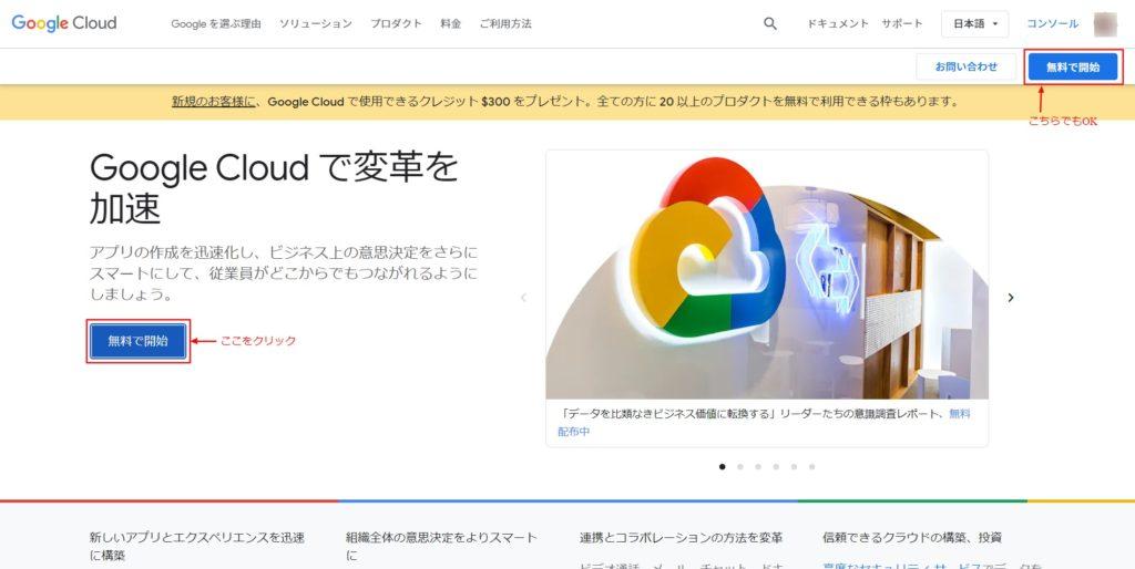 GoogleCloudトップ画面