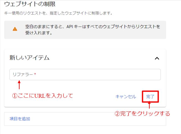 GoogleCloudPlatform_APIキー作製-8