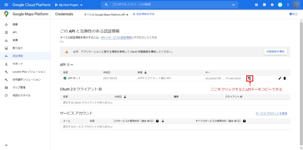 GoogleCloudPlatform_APIキー作製-10